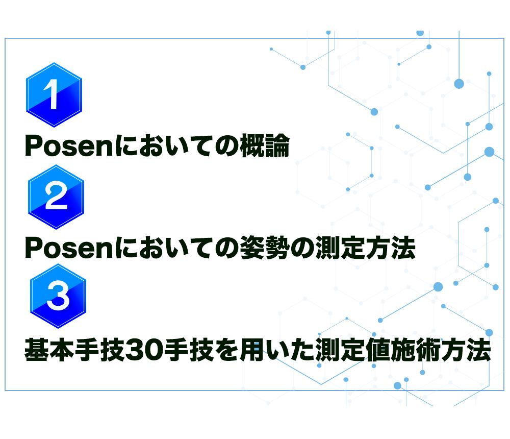 Posenにおいての概論  Posenにおいての姿勢の測定方法  基本手技30手技を用いた測定値施術方法